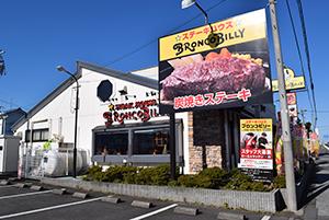 ステーキ・ハンバーグの「ブロンコビリー」をはじめ、和麺の「サガミ」、中華の「浜木綿」が高いコスパと専門性を発揮している