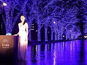 「青の洞窟 SHIBUYA」点灯式(11月21日・代々木公園ケヤキ並木)