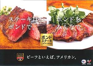 厚切り・かたまりステーキを提案