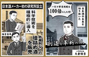 大倉恒吉の酒造りへの取組みを紹介しているWebコンテンツ
