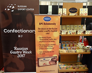 人気の高かったロシア製品の菓子