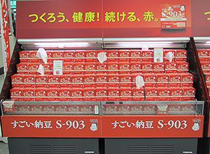 タカノフーズ、全国縦断サンプリング実施 「すごい納豆S-903 ...