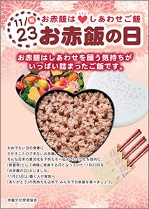 「お赤飯の日」啓発ポスター
