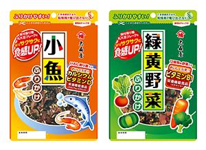 (右)=緑黄野菜ふりかけ (左)=小魚ふりかけ