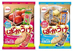 (左)=「18枚ばかうけ 梅味」(右)=「18枚ばかうけ あさりが旨いバター風味」
