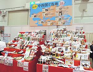 地域密着の商品展開を推進(国分西日本展示会)