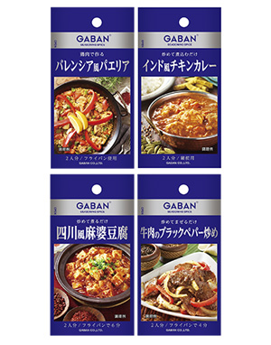 さらに拡充するハウス食品の「GABANシーズニング」