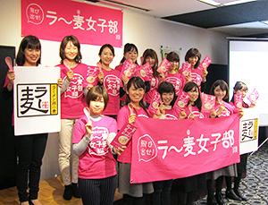 「ラー麦ラーメン食べ歩きガイド」を持つラー麦女子部のメンバー