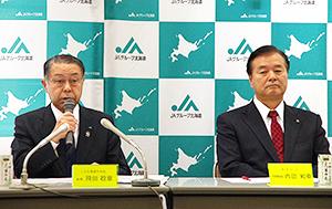 飛田稔章JA北海道中央会会長(左)と内田和幸ホクレン会長