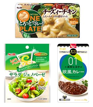 新たな価値を生み出すエスビー食品の新商品