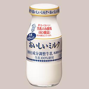 RO膜を利用した成分調整牛乳「おいしいミルク」