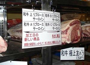 食肉加工工場の冷蔵庫における先入れ先出しの表示例