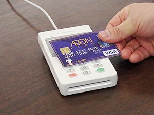 サービス利用のためイオンクレジットカードを提示