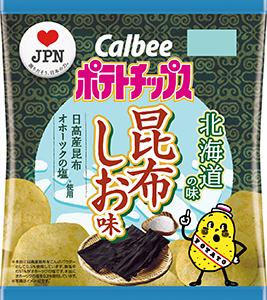 19日発売「ポテトチップス 昆布しお味」