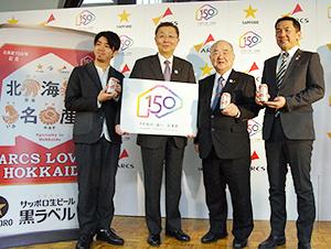 発表会で記念撮影するサッポロビール生方誠司北海道本社代表兼北海道本部長(右端)、アークスの横山清社長(右から2人目)ら関係者