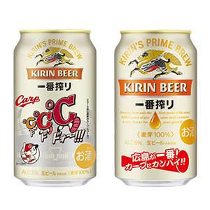 カープ応援デザイン缶(右)と同ドドドォー!!!