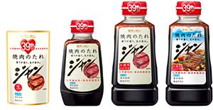ジャン 焼肉のたれ限定パッケージデザイン、左から80g、240g、400g、同バーベキュー限定パッケージ