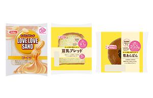 右から糖質を抑えた新菓子パンシリーズの「粒あんぱん、同「豆乳ブレッド」、人気シリーズ「ラブラブサンド」もリニューアル