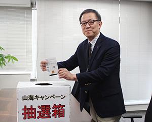 多数の応募から当選者を選ぶ物井敦社長