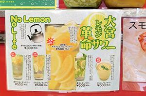 埼玉では凍らせたレモンを入れ、強い炭酸で割るのが若年層に人気(大宮にある飲食店のメニューから)