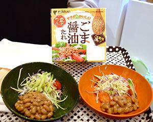 ごま納豆サラダ