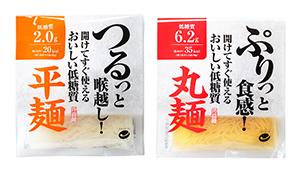 「おいしい低糖質丸麺」(右)と「平麺」