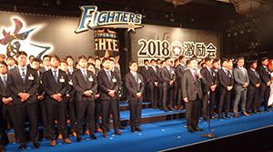 監督、選手、コーチが揃った北海道日本ハムファイターズ激励会