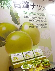 日本では初解禁となる台湾産インドナツメ