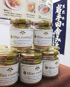 おしゃれなデザインが目を引く佐々長醸造の「Misocooking」。創業100年を超える老舗の新しい挑戦に期待したい
