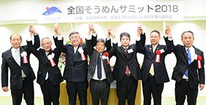 第1回「たつの市」、今回の「三輪」、次回の「小豆島」関係者ががっちり握手