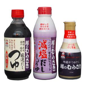 右から主力の「越のむらさき」密封ボトルと健康ニーズに応える密封容器の「同減塩だししょうゆ」、無添加の「同つゆ」