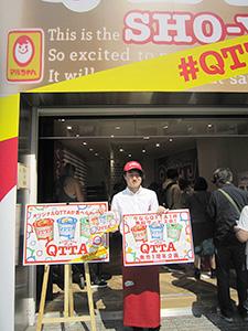 会場の「#QTTAshibuya」