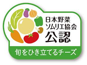 日本野菜ソムリエ協会公認ロゴ