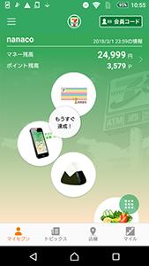 セブンーイレブン用アプリの画面イメージ