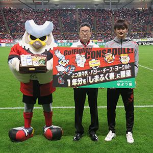 右から濱大耀選手、畑山昭典管理統括部長、マスコットキャラクターのドーレくん