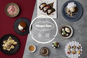 茶房で提供されるオリジナルメニューは全8種類