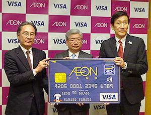 左からイオンの鈴木正規執行役、岡崎双一執行役、Visaの安渕聖司社長