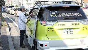 神奈川県藤沢市内の公道で自動走行を実験