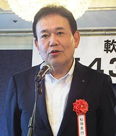 松田直行会長