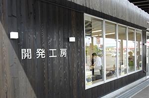 6次化支援の拠点となる開発工房