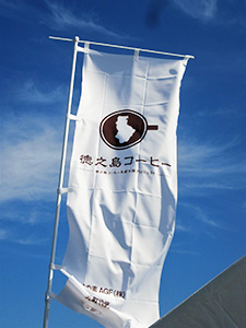 風にたなびく「徳之島コーヒー」ののぼり