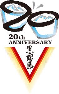 黒キリ20周年ロゴ
