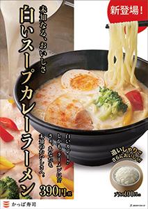同店ポスターより。スパイシーな白いスープの意外性が魅力な「白いスープカレーラーメン」(390円・税抜き)を販売開始