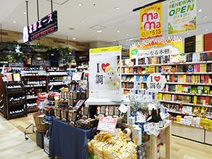 地元愛を打ち出した導入部の地域商品コーナー