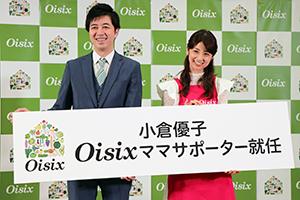 高島宏平代表取締役社長(左)とOisixママサポーターに就任の小倉優子