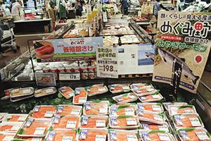 いち早くみやぎ生協で販売されたサーモン(幸町店)