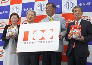 右から松本晃会長、中島常幸プロ、天野篤院長、藤原かおり執行役員