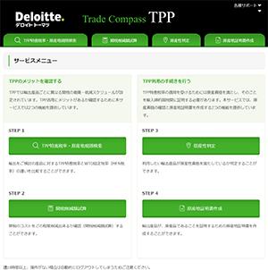 Trade Compass TPP11のトップページ