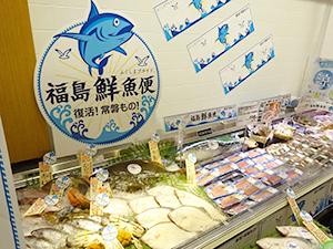 「福島鮮魚便」のコーナー名で常設売場を展開