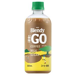 新発売の「ブレンディ タグゴー」ボトルコーヒー カフェオレ